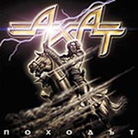 [Axat Noxoabt Album Cover]