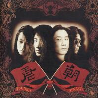 [Tang Dynasty Tang Dynasty Album Cover]